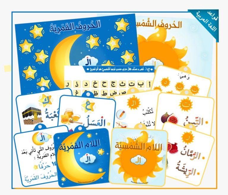 lettres lunaires et solaires arabe