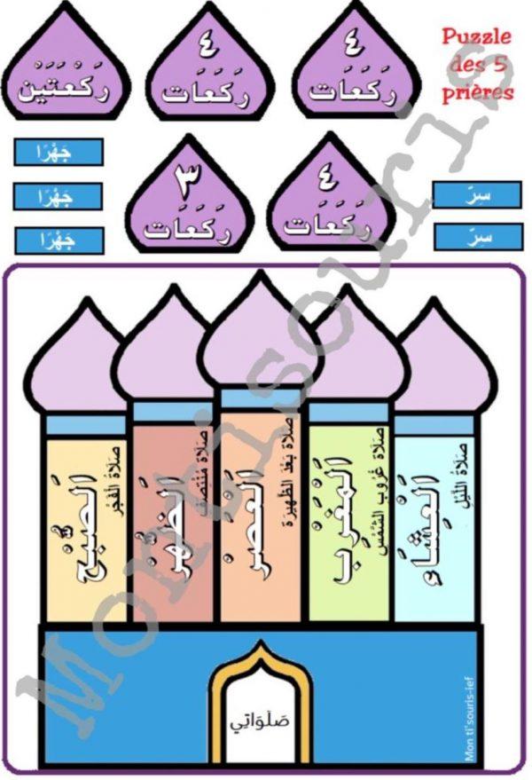 puzzle salat en arabe